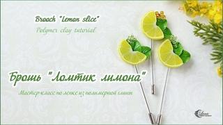 Брошь Ломтик лимона из полимерной глины / Brooch with lemon from polymer clay