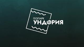УНДОРИЯ_ГЕОПАРК  ЮРСКОГО ПЕРИОДА (2021)
