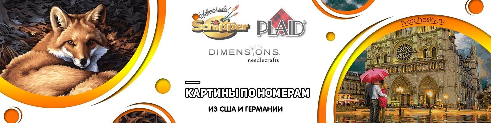 Schipper. Plaid. Dimensions - картины по номерам | ВКонтакте