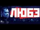 Концерт группы Любэ. Екатеринбург, ККТ Космос, 07.10.2020