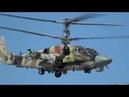 Пилотаж Ка 52 (подборка) / Ka 52 aerobatics (compilation)