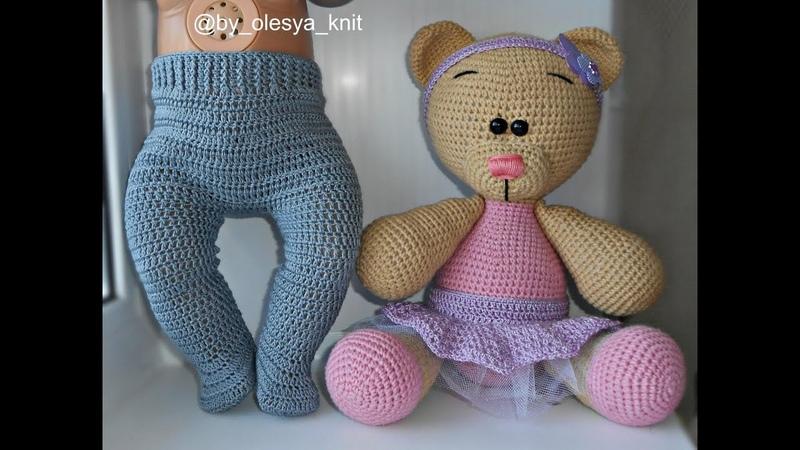Колготки для кукол крючком Одежда для Беби Бон Мастер класс