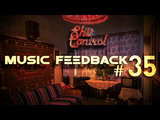 Music Feedback #35 Слушаем треки подписчиков! Еженедельный чарт Shit Control