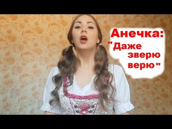 Анечка Песенка Красной Шапочки