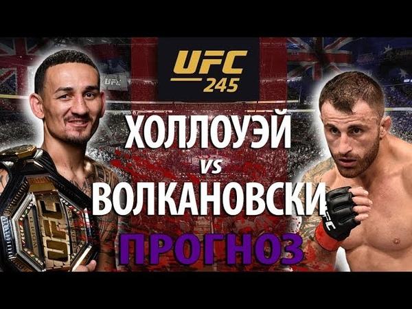 Рисковая защита пояса Макса Холлоуэя против Алекса Волкановски на UFC 245 Борьба или ударка