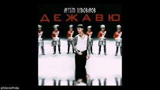 Артем Пивоваров - Дежавю (StxrxoPrida)