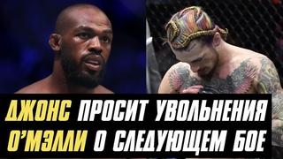 Джон Джонс просит увольнения, Шон О'Мэлли о следующем бое, экс-чемпион Cage Warriors подписан в UFC