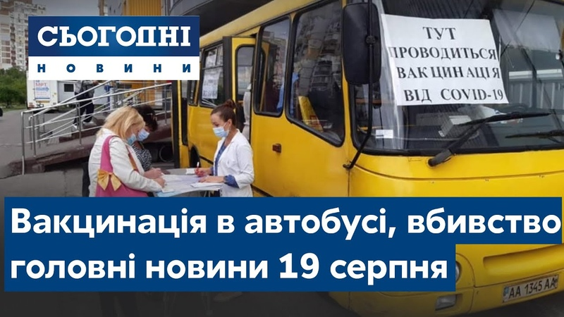 Вакцинація в автобусі тіло в колодязі Сьогодні повний випуск від 19 серпня 19 00