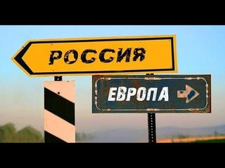 Лавров  Западу не понравилось, что РФ не согласна жить в доме, где хозяин себя н