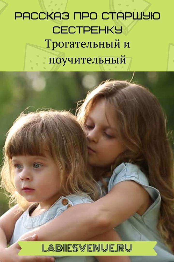 Рассказ про старшую сестренку
