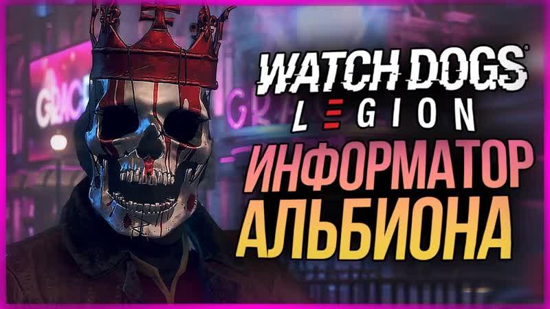 TheBrainDit ВЗЛОМАЛИ ОПАСНЫХ РЕБЯТ ИЗ АЛЬБИОНА ● Watch Dogs Legion 9