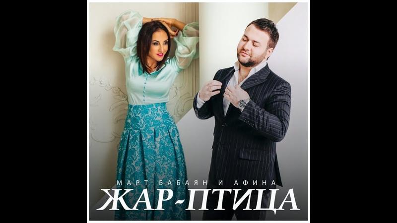 МАРТ БАБАЯН АФИНА ЖАР ПТИЦА new