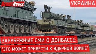Последние новости ДНР и ЛНР: Война на Донбасс сегодня 2021. Донецк и Луганск, События на Украине