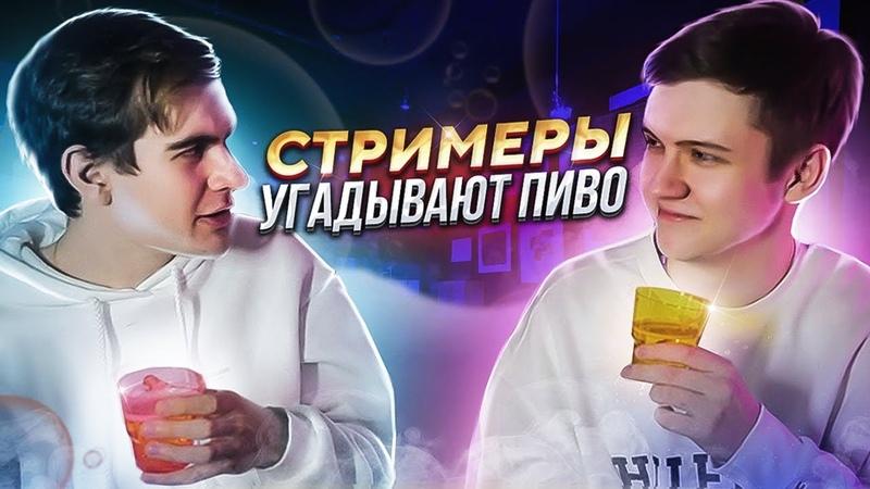 Стримеры пробуют пиво feat. Братишкин и Стинт