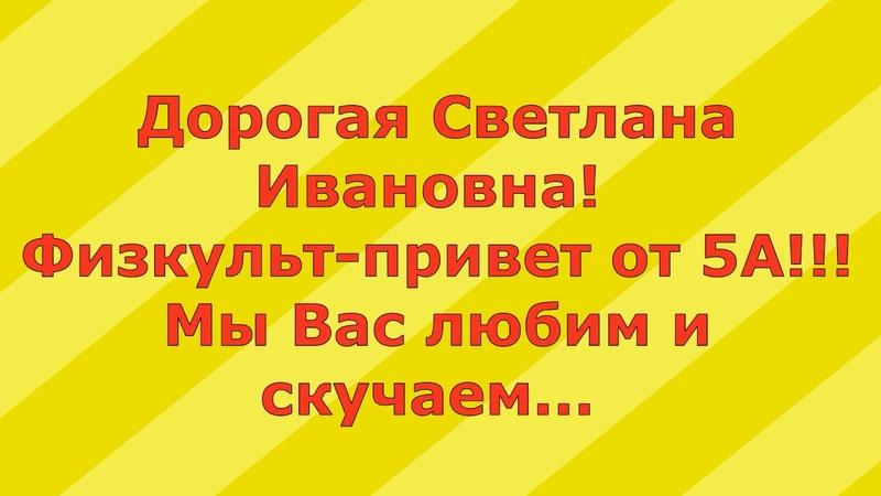 Выклассная 5А для Светланы Ивановны Домановой