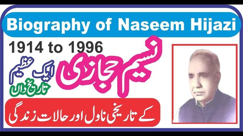 Biography of Nasim Hijazi نسیم حجازی پر دلچسپ حقائق پر مبنی مفصل
