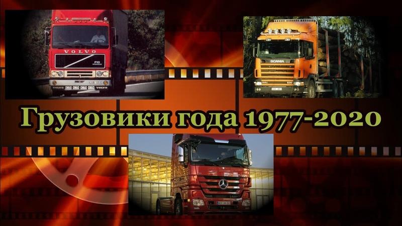 ГРУЗОВЫЕ АВТОМОБИЛИ ГОДА Европа Победители по годам с 1977 по 2020г Truck of the year 1977 2020
