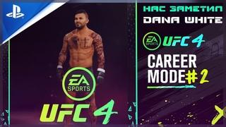 EA UFC 4 КАРЬЕРА #2 НАС ЗАМЕТИЛ DANA WHITE COOPER EMINEM ЛУЧШИЕ МОМЕНТЫ БОИ LIVESTREAM НАРЕЗКИ PS4