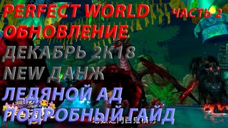 PW - Ледяной Ад - ПОДРОБНЫЙ ГАЙД