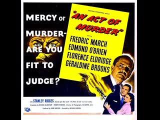 An Act of Murder (1948)  Fredric March, Edmond OBrien, Florence Eldridge
