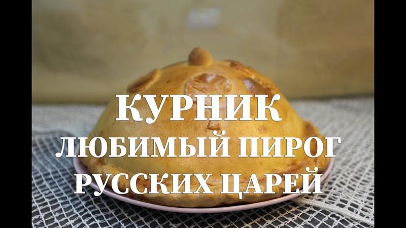 Курник старо русское праздничное блюдо времен Ивана Грозного