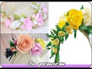 очаровательный ободок с цветами от