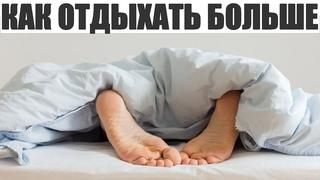 КАК БОЛЬШЕ СПАТЬ И ОТДЫХАТЬ   Простые и эффективные способы получить больше отдыха и сна