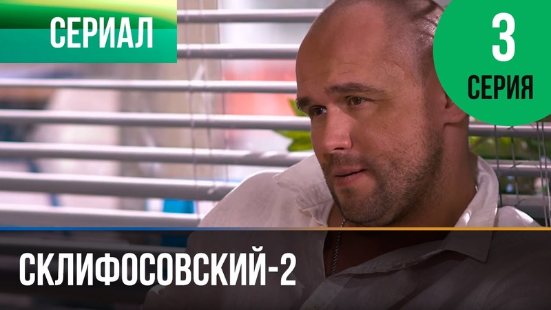 Склифосовский 2 сезон 3 серия Склиф 2 Мелодрама Фильмы и сериалы Русские мелодрамы