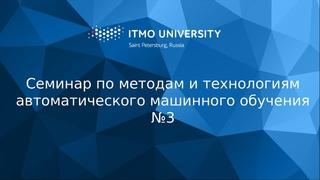 Семинар по методам и технологиям автоматического машинного обучения №3