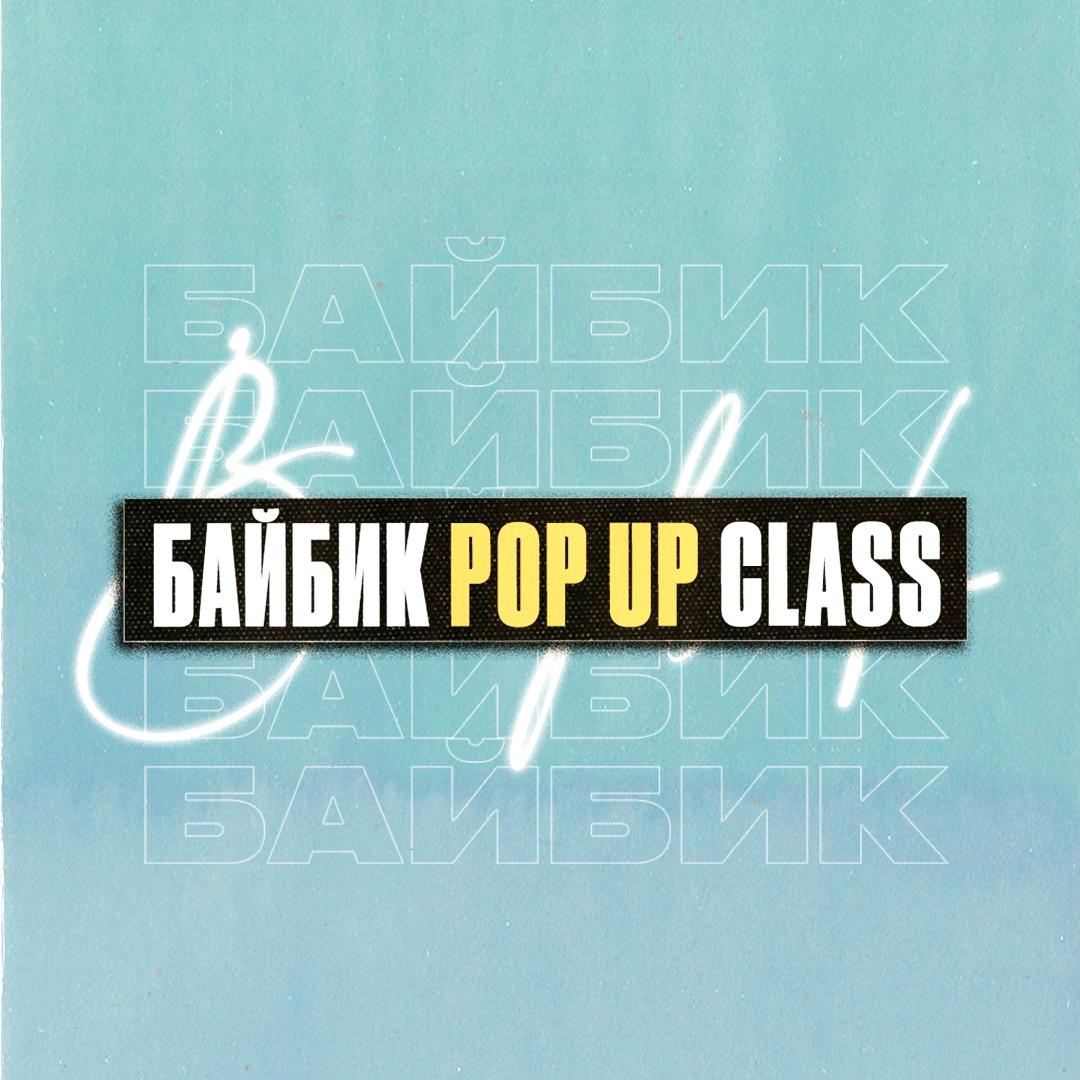 Афиша Нижний Новгород POP UP CLASS / BAYBIK / 22.11.20