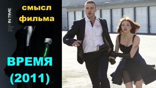 Фильм Время 2011 СКРЫТЫЙ СМЫСЛ обзор разбор хороший