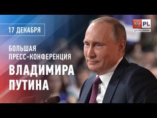 17 декабря – Большая пресс-конференция Владимира Путина