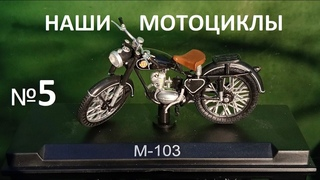Наши мотоциклы №5 М103 Минск