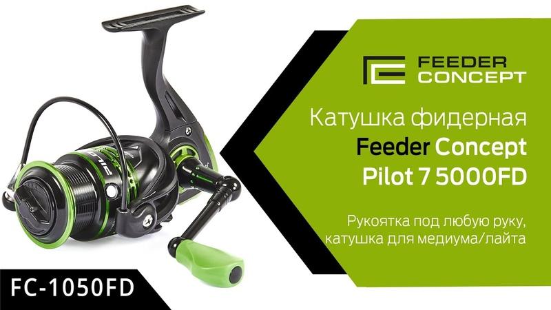 Катушка безынерционная Feeder Concept Pilot 7 5000FD FC 1050FD Обзор от Юры Лисовского