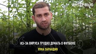 Лука Зарандия: «Из-за вируса трудно думать о футболе»