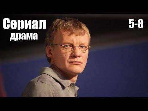 Сериал драма Завтра будет завтра 5 8 серия русские драмы об одиноких женщинах