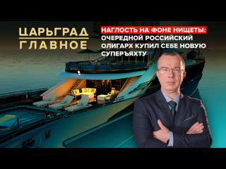 Наглость на фоне нищеты: очередной российский олигарх купил новую суперъяхту