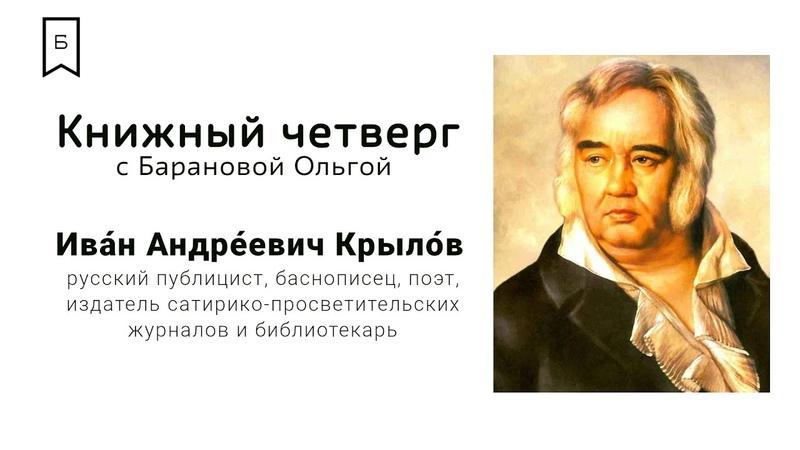 Книжный четверг 5 Знаменитый баснописец Иван Андреевич Крылов
