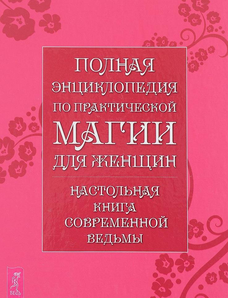 Полная энциклопедия по практической магии для женщин. Настольная книга современной ведьмы 5kXX-foxUMk