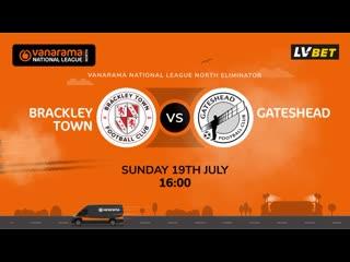 Брэкли Таун - Гейтсхед | Северная Национальная Лига | Плей-офф 1/4 финала
