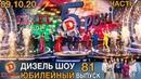 Дизель Шоу 2020 Новый Выпуск 81 от 09.10.2020 Лучшие Приколы 2020 от Дизель cтудио