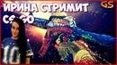 MuPoВou' в мм со стримиршой ObRi Game Sputnik