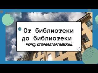 """Видео-экскурсия """"От Библиотеки до Библиотеки через Старо-Петергофский проспект»"""