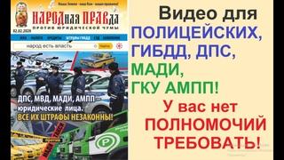 4)  Покажите это видео полицейскому!!!! И уезжайте!!!
