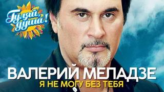 Валерий Меладзе - Я не могу без тебя - Душевные песни
