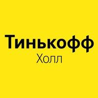 Логотип Тинькофф Холл