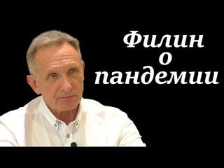 Последняя пресс-конференция Владимира Филина. О пандемии. Через три недели его не станет...