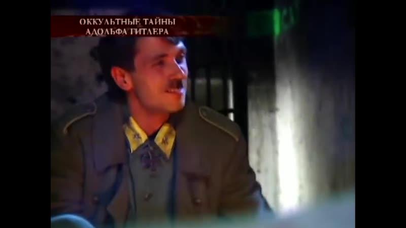 Адольф Гитлер Оккультные тайны в поисках истины