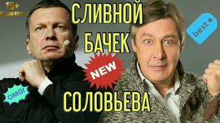 Михаил Ефремов размазал Соловьева в пух и прах и жестко высмеял РОСС ТВ