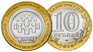 10 рублей Всероссийская перепись населения 2010 года.